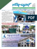 Union Daily (27-10-2014).pdf