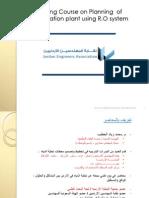 Desalination Course.pdf
