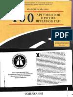 100 argumentov.pdf