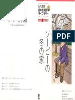 Japanese Graded Readers (Level 2 Vol 3)#14 - Sopi- no fuyu no ie.pdf