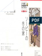 Japanese Graded Readers (Level 2 Vol 3)#14 - Sopi- no fuyu no ie.pdf