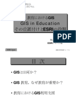GIS education by ESRI Japan