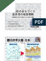 温泉街のまちづくり~温泉宿の経営戦略 by藻谷浩介