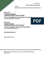 TKP_EN_1998-5-2009.pdf