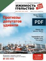 42_511_for_WEB.pdf