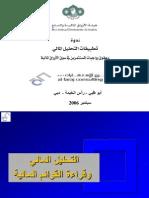 Altahleel Almali Wa Qiraat Alqawaem Almaliyah 1404009 (1)