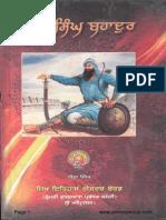 Baba Banda Singh Bhadur Punjabi