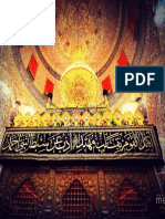 school of Imam Hussein (peace be upon him)