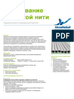 formirovanie_namotkoi_niti.pdf