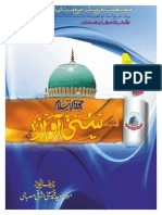 Sunni Awaz (Urdu Sep Oct 14)