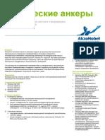 himicheskie_ankery.pdf