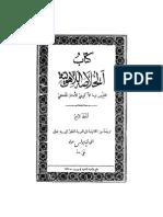 Aquinas Arabic Vol 4