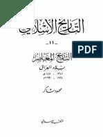 التاريخ الاسلامى11-22
