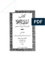 Aquinas Arabic Vol 5/ Summa Theologica
