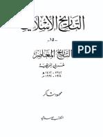 التاريخ الاسلامى15-22محمود شاكر