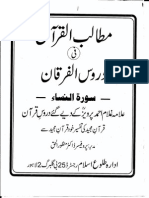 00 Surah Nisha Farist Mashmulat Page 1-46 Complete