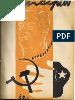PRINCIPIOS N°30 - DICIEMBRE DE 1943 - PARTIDO COMUNISTA DE CHILE