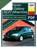 fordrazborka.zu8.ru_galaxy95.pdf
