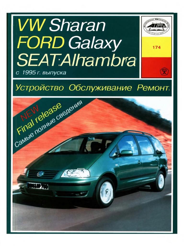 установка ддополнительногоо подогревателя на ford galaxy 1999ud