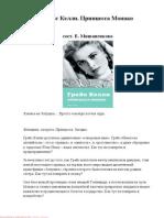 Грейс Келли. Принцесса Монако.pdf