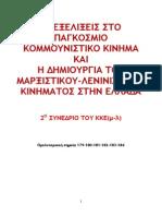 Οι εξελίξεις στο παγκόσμιο Κομμουνιστικό Κίνημα και η δημιουργία του μ-λ κινήματος στην Ελλάδα