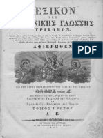 Λεξικόν  της Ελληνικής Γλώσσης (1835) Τ-Α'  (Α-Ε) –http://www.projethomere.com