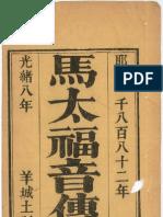 四福音 - 羊城土白 1882-1883 (粵語)