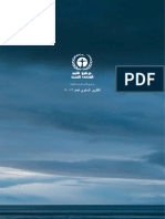 UNEP 2013 Annual Report  (Arabic)