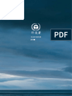UNEP 2013 Annual Report  (Chinese)