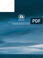 UNEP 2013 Annual Report  (Russian)