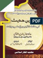 Munkireene Hadees Ka Jawaab-Allama Hafiz Jalaluddin Qasmi