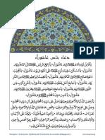 Du'a Khass Ashura - Special Supplication for Ashura