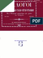 Διάλογοι –ΕΛΛΗΝΟ-ΤΟΥΡΚΟ-ΓΑΛΛΟ- ΑΓΓΛΟ –ΙΤΑΛΙΚΟΙ - http://www.projethomere.com