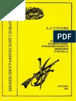 1996_Ulunjan