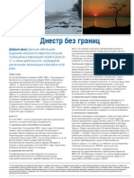 """Бюллетень """"Днестр без границ"""" №1, Декабрь 2009"""