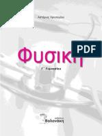 electrismos_g.pdf