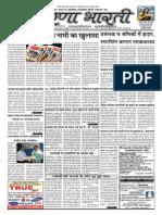 Prernabharti Issue 46 29thOcto14