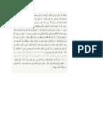 Hadeed Abount Eman, Islam & Ihsan and Tafseer for Sura Ma'Ida 55