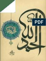 Den Islam Ergrunden Und Begreifen