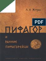 Жмудь Л.Я. - Пифагор и Ранние Пифагорейцы-2012