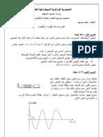 امتحان تجريبي للباكلوريا الجزائرية- شعبة العلوم التجريبية  النموذج 1