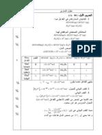 تصحيح الامتحان التجريبي للباكلوريا الجزائرية * شعبة العلوم التجريبية     النموذج 1