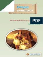 Istoria St Diagonismata Taexeiola.gr