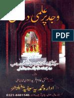 Wajad Par Ilmi Dalail.pdf