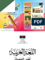 اللغة العربية4