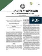 Ν. 3691_ 2008 Πρόληψη και καταστολή της νομιμοποίησης εσόδων από εγγκληματικες δραστηριοτητες.pdf