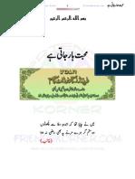 Muhabbat Har Jati Hai-Suraj Hashmi