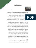 أزمة الموقف الحضاري.doc