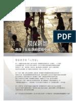 臺北縣政府 向上的城市_環保新都~讓孩子在乾淨的環境中成長