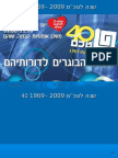 "Tekem - 40 Years , Alumini get together (ATL-Advanced Technology Ltd. טכ""מ - טכנולוגיה מתקדמת בע""מ)"